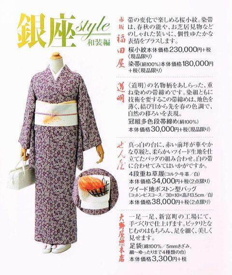 """""""sakura takigi kagaribi kimono"""""""