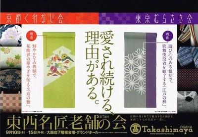 """oosakatakashimaya touzaimeishoushinisenokai"""