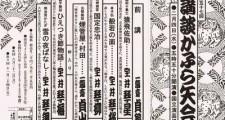 講談 かぶら矢会・国立演芸場