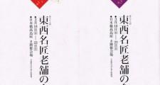 """""""東西名匠老舗の会 日本橋髙島屋"""""""
