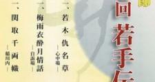 """""""新内節 紀尾井小ホール"""""""