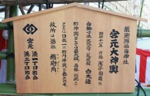 """""""宮元大神輿解説"""""""