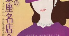 """""""京都髙島屋「秋の銀座名店会」"""