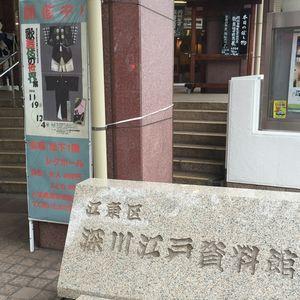 """""""深川江戸資料館"""""""