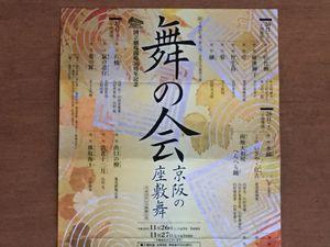 """""""舞の会・京阪の座敷舞"""""""