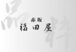 きもの福田屋ブログ